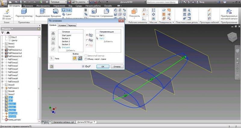 Autodesk Inventor 2013 Loft problem - Autodesk Inventor